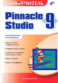 Кряки для Пинакл 15 - картинка 1